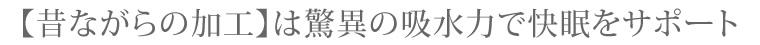 【昔ながらの加工】は驚異の吸水力で快適着心地をサポートする ガーゼ ボックスシーツ キング 松並木 日本製