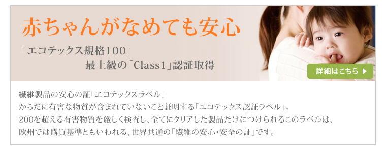 赤ちゃんがなめても安心 「エコテックス規格100」 最上級の「Class1」認証取得