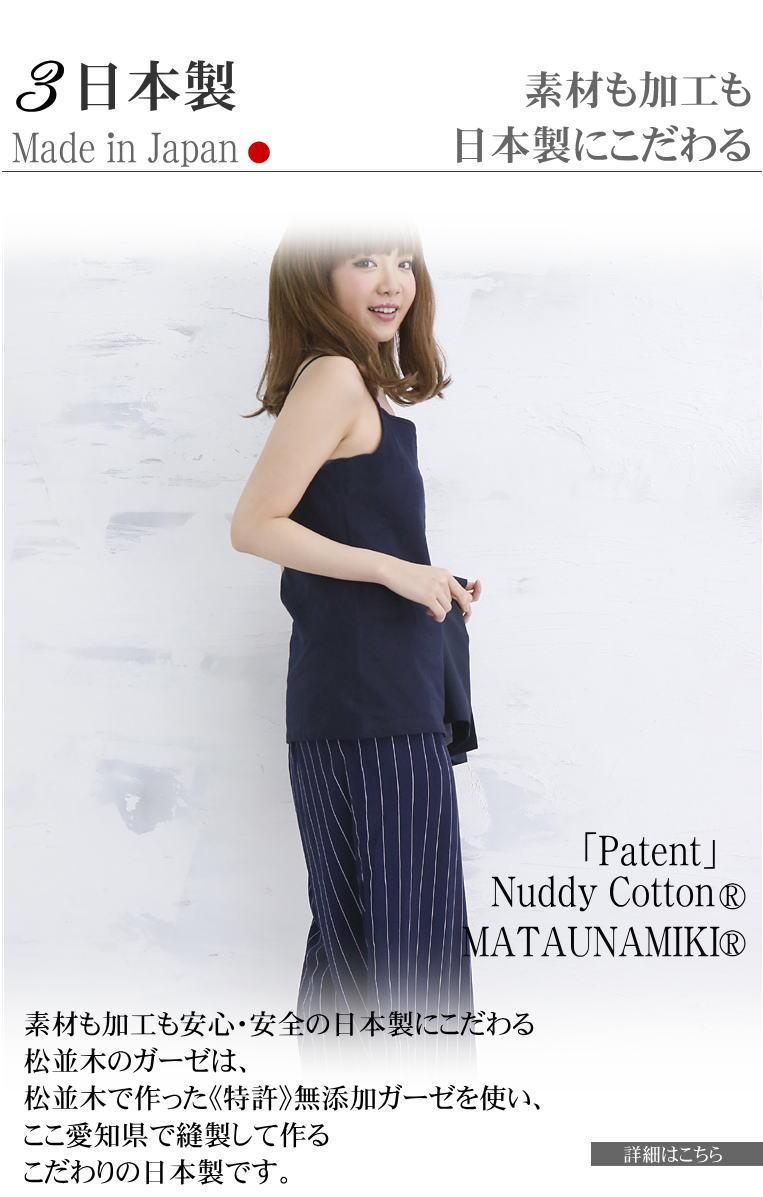 日本製 ガーゼのキャミソール 木綿の下着 長袖