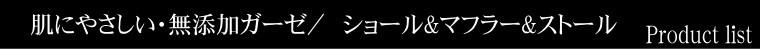 松並木の無添加 ガーゼ アトピー 敏感肌にもやさしく、安全な、松並木のガーゼ ショール マフラー ストール 日本製