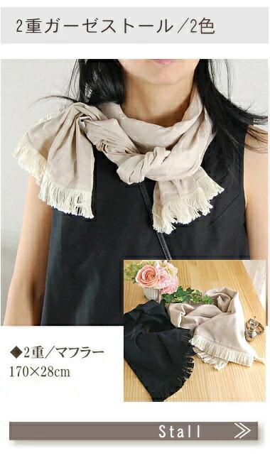 肌にやさしい 無添加 ガーゼ アトピー 敏感肌にもやさしく、安全な、松並木のガーゼ ショール マフラー ストール 日本製