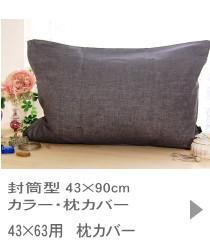 43×63 枕カバー 封筒型 カラー無地