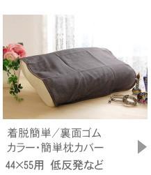 パット枕カバー 取り付け簡単枕カバー 松並木の敏感肌にやさしい枕カバー