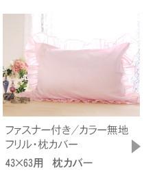 かわいいフリルの枕カバー 43×63 ファスナー付き