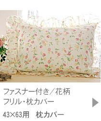 かわいいフリルの枕カバー 花柄 43×63 敏感肌にも安全・安心な松並木の枕カバー