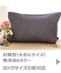 ファベ社、メディカル ブルー枕 羽根枕 ビーズ枕 大きい枕カバー カラー無地