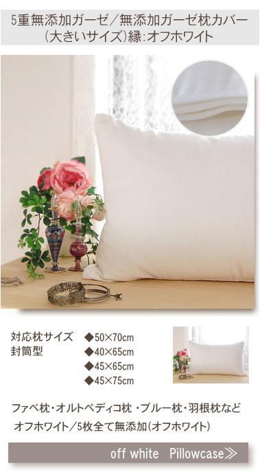 ファベ社、オルトベティコ、ブルー枕 枕カバー などの大きい枕用まくらカバー敏感肌にやさしい 枕カバー