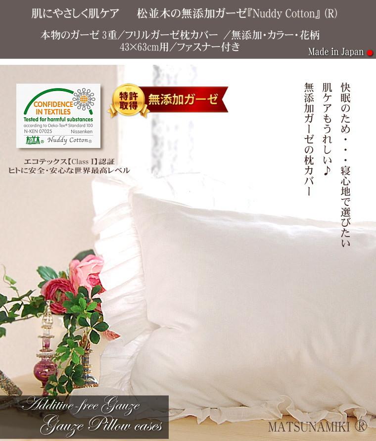 松並木の無添加コットン ガーゼ 枕カバー フリル付き まくらカバー Additive-free gauze Pillow cases