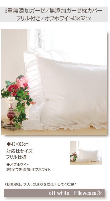 松並木の無添加 コットン ガーゼ 枕カバー 素敵なフリル付き枕カバー ファベ社、ブルー枕、テンビュール枕、羽根枕、ビーズ枕肌ケアしながら眠る快眠枕