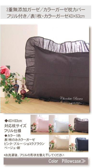 肌にやさしい 無添加 ガーゼの枕カバー 50×70 大きい枕の枕カバー 枕カバー ブルー枕用枕カバー