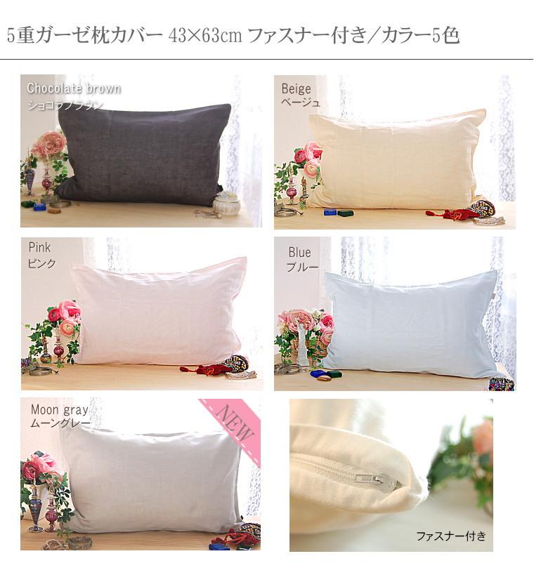 楽天1位 枕カバー 43×63cm カラー無地