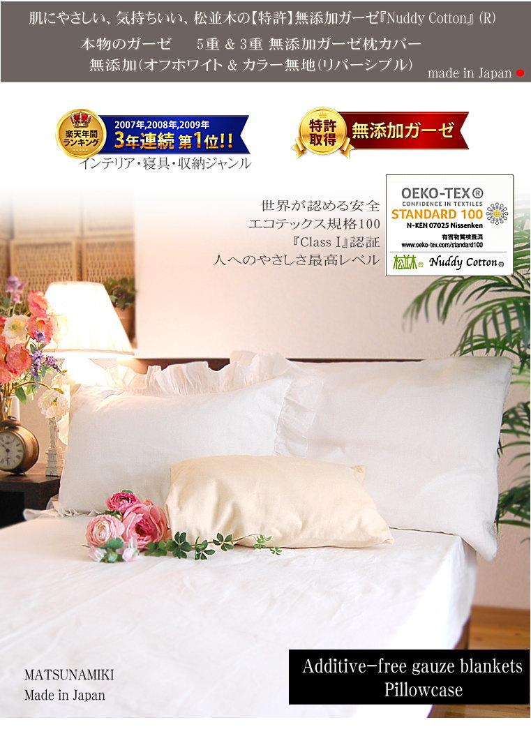 楽天1位★松並木の無添加コットン ガーゼ 5重ガーゼ 枕カバー 日本製