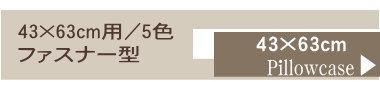 楽天1位 枕カバー 43×63 松並木 無添加ガーゼ 枕カバー 日本製