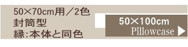 楽天1位 枕カバー 50×70 大きい枕カバー ファベ テンピュール  ふわふわ枕 枕カバー 松並木 無添加ガーゼ 枕カバー 日本製