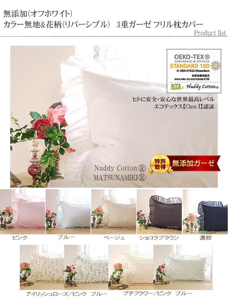 楽天1位 枕カバー 43×63 フリルの枕カバー 花柄枕カバー