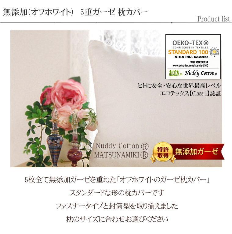 楽天1位 枕カバー アトピー、敏感肌にもやさしい 無添加 ガーゼ 枕カバー 松並木 日本製