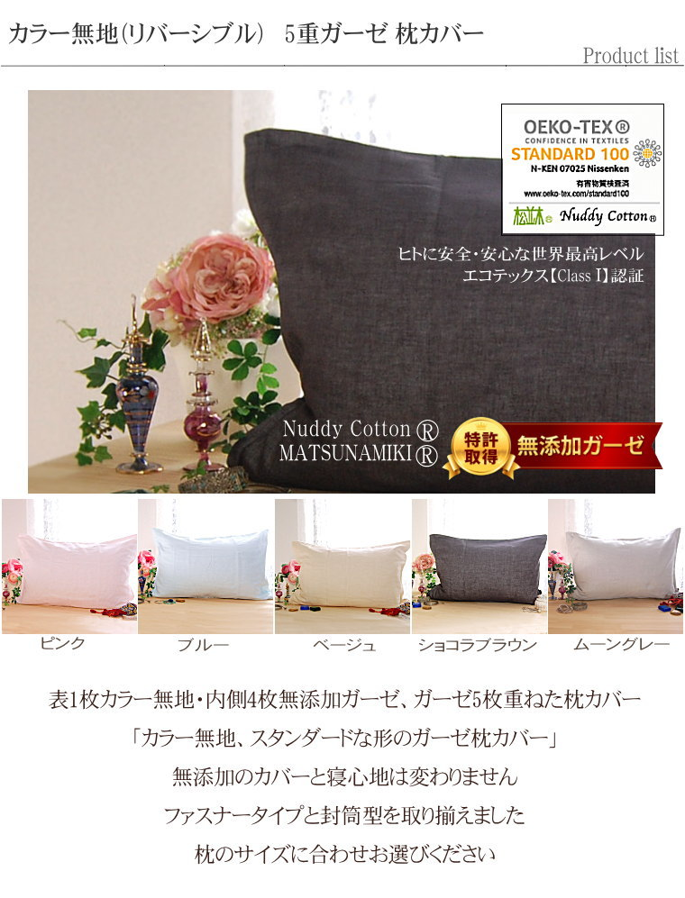楽天1位 枕カバー カラー無地  日本製/松並木