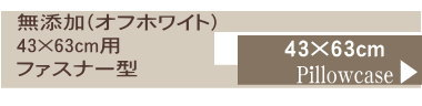楽天位 フリル 枕カバー 43×63 オフホワイト
