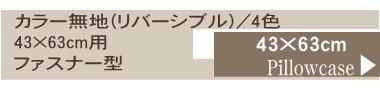 楽天位 フリル 枕カバー 43×63 カラー無地