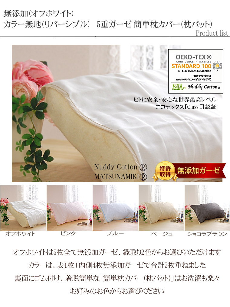 楽天1位 簡単枕カバー 枕パット 44×55