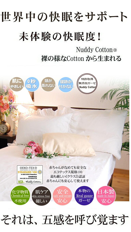 寝具ジプシー 快眠 無添加ガーゼ 枕カバー 43×63 30×55 メディカル枕 低反発枕 ビーズ枕 ホテル枕 ヒノキ枕