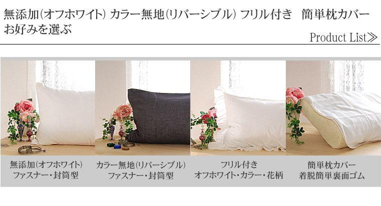 選べる 枕カバー 43×63 ファベ社枕 オルトベティコ ブルー枕 低反発枕 メディカル枕 枕カバー