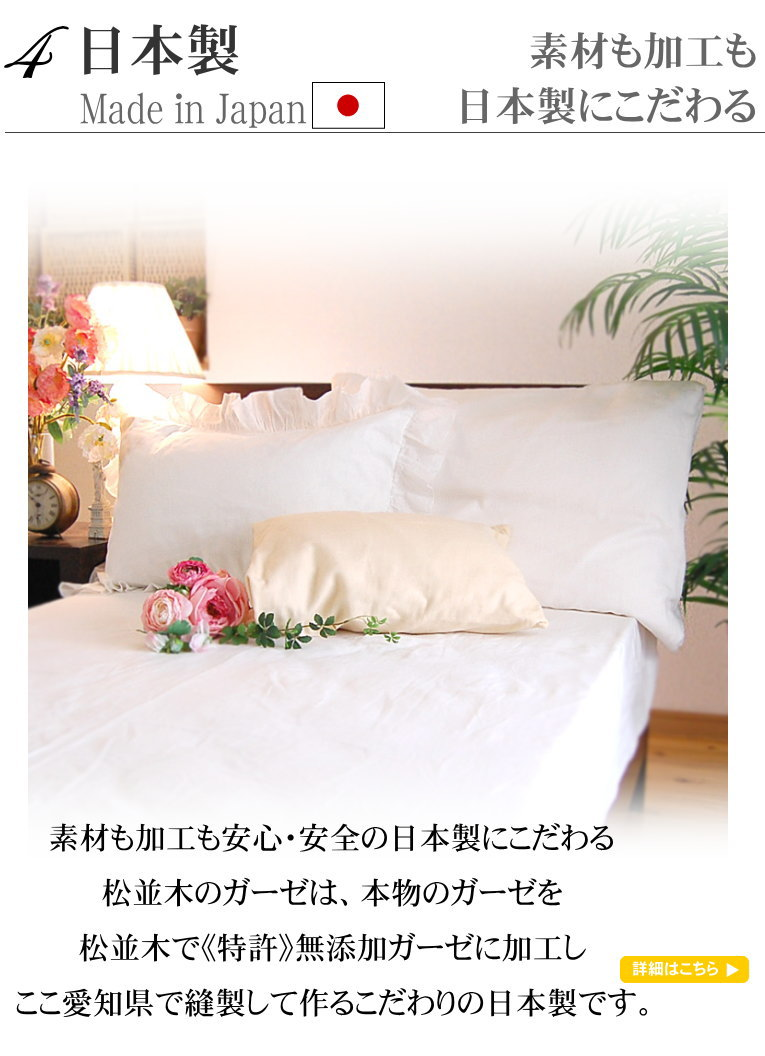日本製 ガーゼ 楽天1位 枕カバー