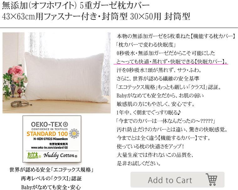 楽天1位 ガーゼ 枕カバー オフホワイト 敏感肌にもやさしい 無添加 ガーゼ 枕カバー