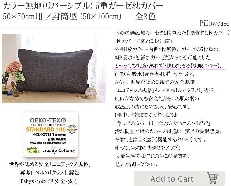 楽天1位 ガーゼ 枕カバー カラー無地 敏感肌にもやさしい 無添加 ガーゼ 枕カバー