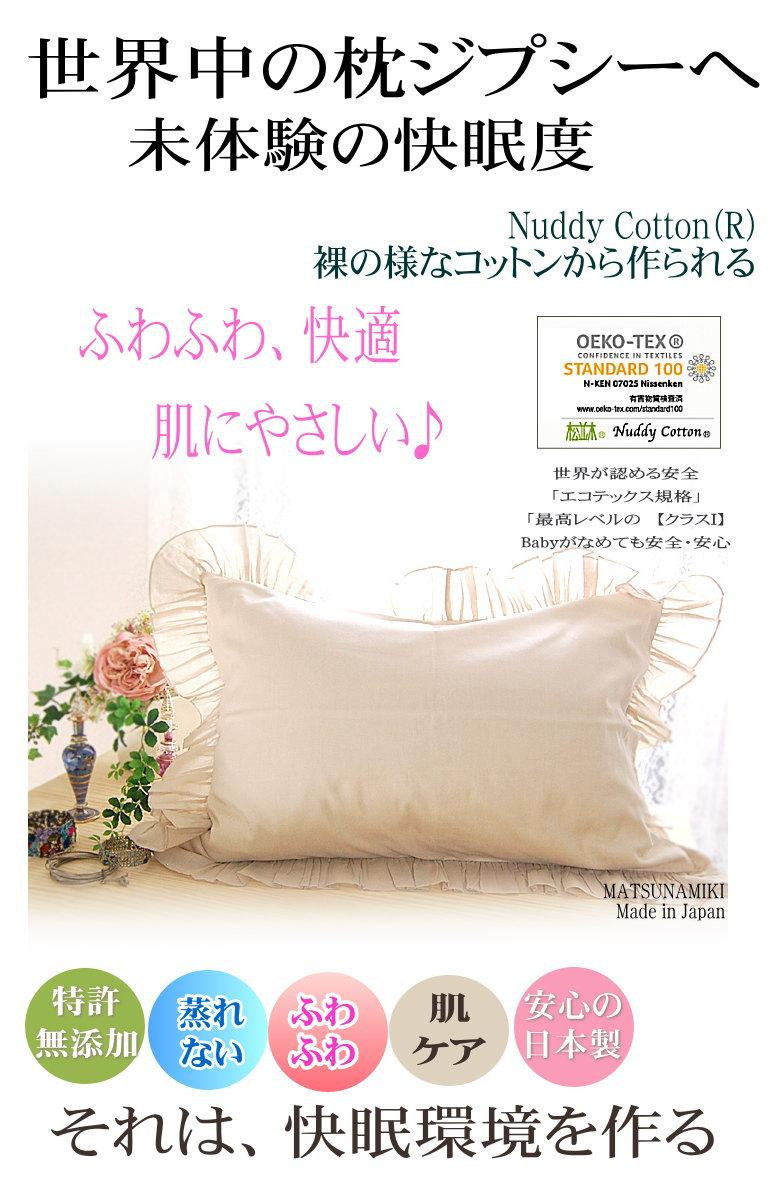 寝具ジプシー 快眠 枕カバー 43×63cm フリル かわいい枕カバー