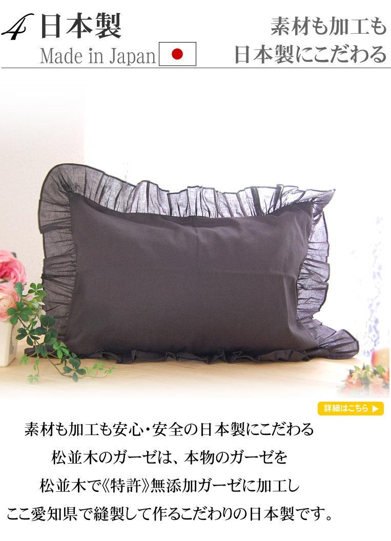 日本製 敏感肌にもやさしい 綿100% オーガニックコットンより肌にやさしい 無添加ガーゼ 枕カバー フリル付き