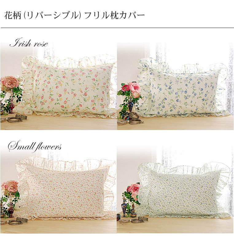 楽天1位 枕カバー 43×63cm フリル かわいい枕カバー