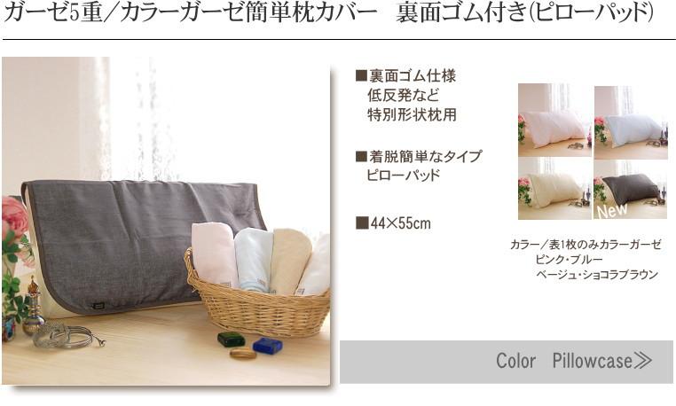 パット枕カバー カラー無地 枕カバー 敏感肌にやさしい、安全、安心な松並木の無添加 ガーゼ 枕カバー