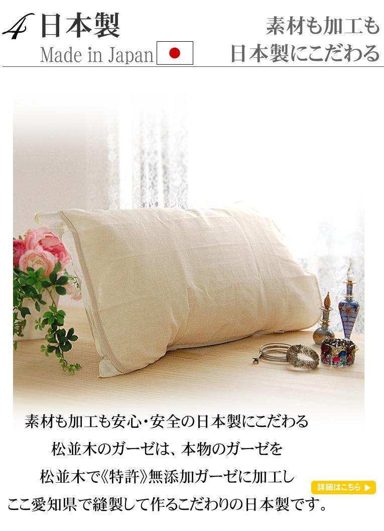 日本製 敏感肌にもやさしい 綿100% オーガニックコットンより肌にやさしい 無添加ガーゼ 枕パット