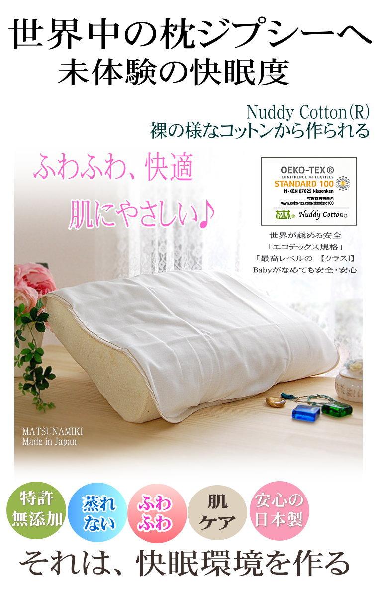 寝具ジプシー 快眠 無添加ガーゼ 枕カバー 43×63 30×55