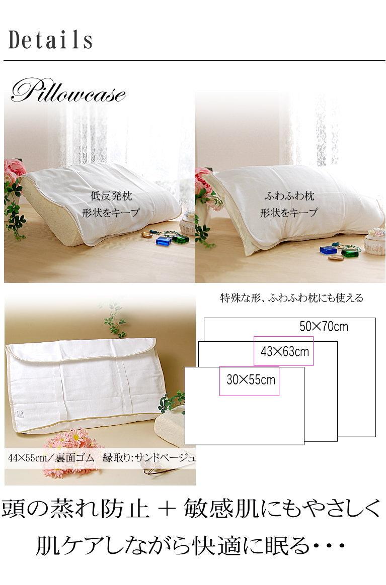 楽天1位 枕カバー 30×55cm 43×63cm 枕パット