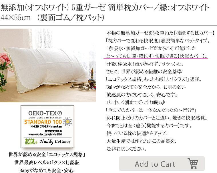 楽天1位 ガーゼ 枕カバー オフホワイト 敏感肌にもやさしい 無添加 ガーゼ 枕カバー 枕パット
