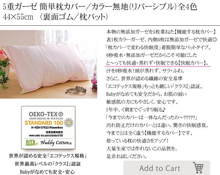 楽天1位 ガーゼ 枕カバー オフホワイト 敏感肌にもやさしい 無添加 ガーゼ 枕カバー パット枕カバー