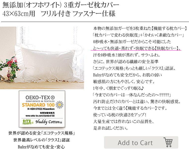 楽天1位 ガーゼ 枕カバー オフホワイト 敏感肌にもやさしい 無添加 ガーゼ 枕カバー フリル付き