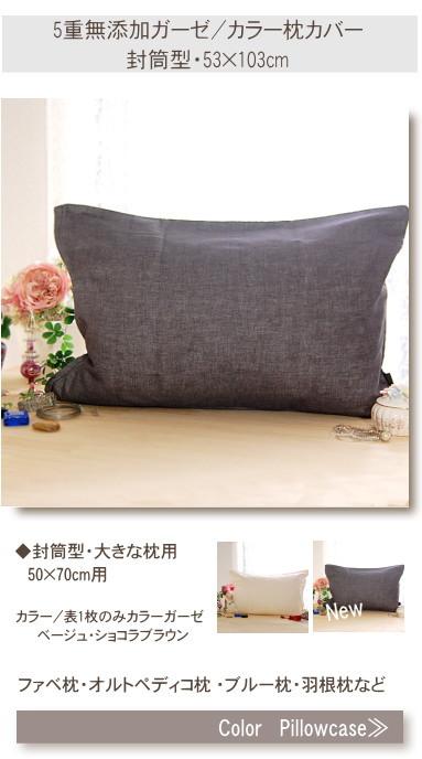 松並木の世界最高レベルで安全なヒトにやさしい枕カバー ファベ社、オルトベティコ、ブルー枕 枕カバー などの大きい枕用まくらカバー