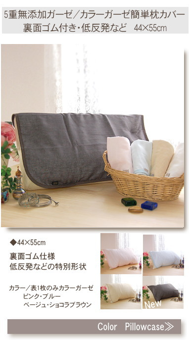 松並木の取り付け簡単な枕カバー 低反発枕用 枕カバー 肌ケアする枕カバー