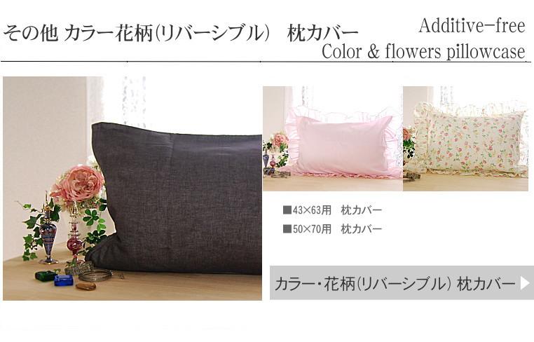 カラー 枕カバー 43×63 ファスナー付き