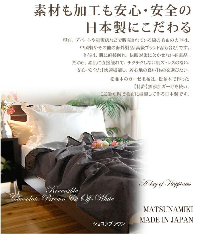 日本製 毛布
