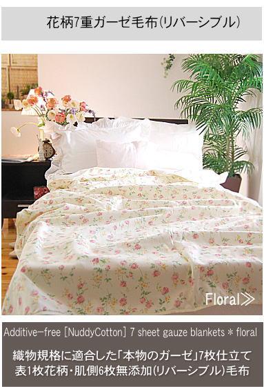 花柄 ブラウン 楽天1位 5重ガーゼ毛布 ダブル 日本製 松並木