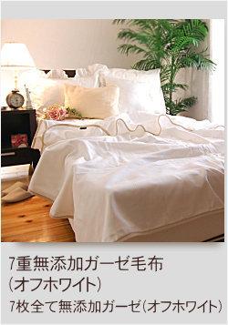 楽天1位、松並木の快眠 無添加ガーゼ毛布 オフホワイト 日本製 ガーゼケット