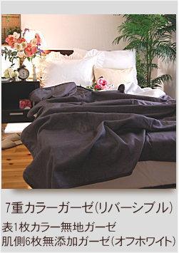 楽天1位 日本製 ガーゼ毛布 松並木 カラー無地