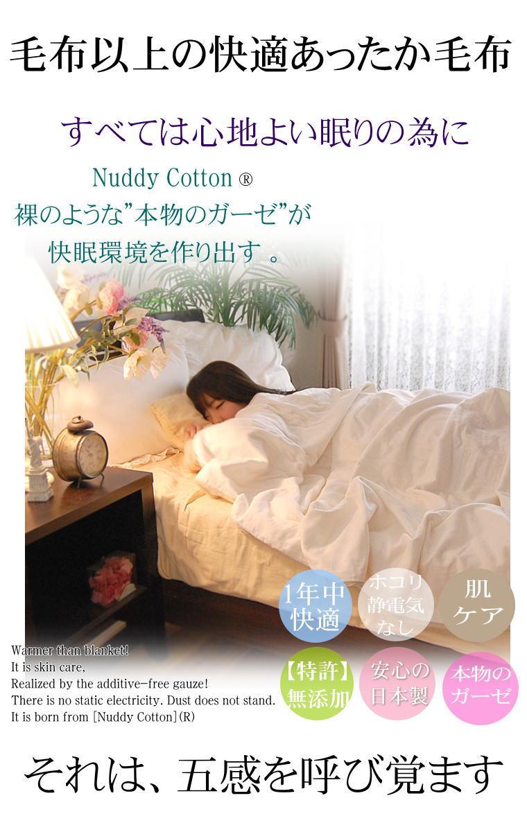 寝具ジプシーにさようなら 未体験の快眠度 松並木の無添加ガーゼ毛布 シングル