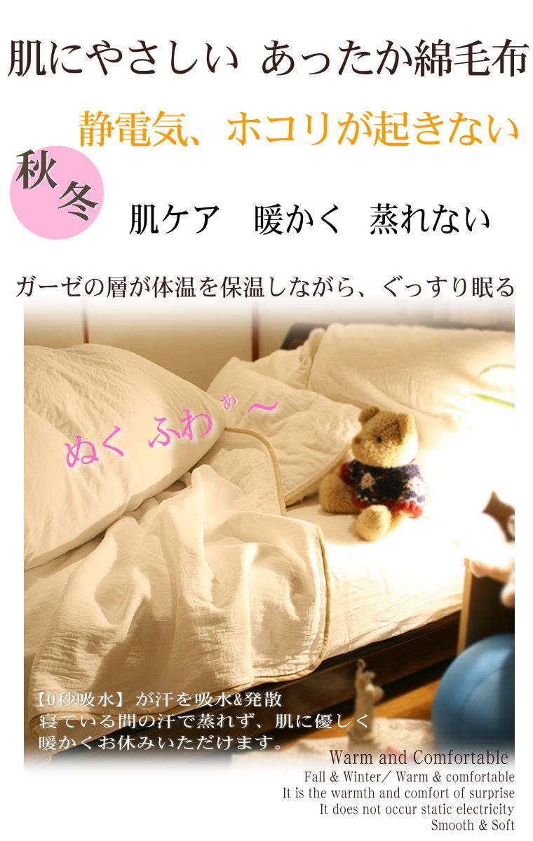 冬、暖かシーツ 静電気が起きない綿の 綿毛布/https://item.rakuten.co.jp/matsunamiki/c/0000000505/