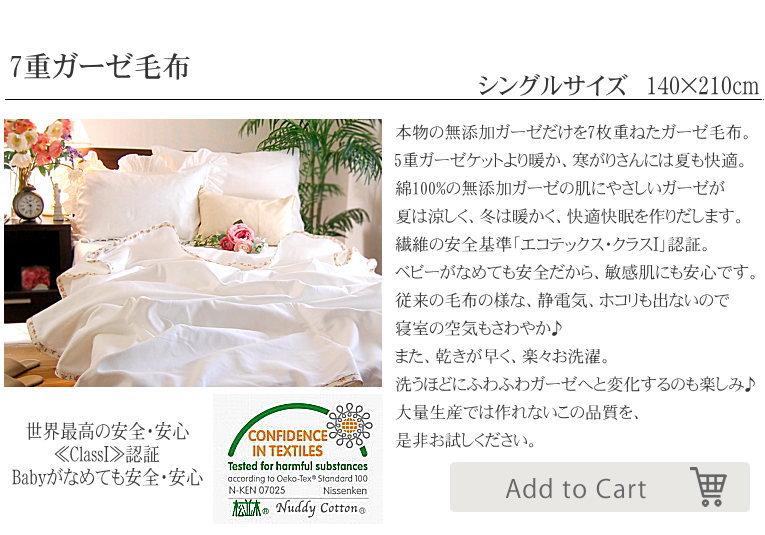 楽天1位★送料無料肌にやさしい、安全な ガーゼ 毛布 あったか綿毛布 シングル