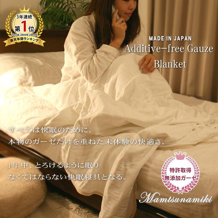 楽天1位 【特許】無添加ガーゼ/無添加ガーゼ 毛布 ダブル 190cm×210cm 綿100% 敏感肌にもやさしい 綿毛布 ダブル